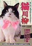 猫川柳 気まぐれ主義 (タツミムック)