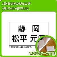 マジックテープ付きバドミントンゼッケン (ジュニア用 W25cm×H15cm) 文字カラー 黄 書体 楷書体