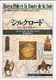 シルクロード―砂漠を越えた冒険者たち (「知の再発見」双書 (12)) 画像