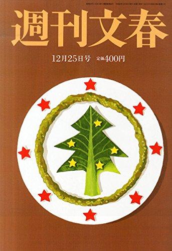 週刊文春 2014年 12/25号 [雑誌]
