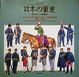日本の軍装―幕末から日露戦争 1841~1929