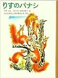 りすのパナシ (世界傑作童話シリーズ―カストールおじさんの動物物語 1)