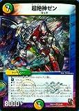DMX14-20 超絶神ゼン (ベリィレア) 【 デュエマ エピソード3 最強戦略パーフェクト12 (トゥエルブ) 収録 デュエルマスターズ カード 】