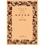経済学原理 上 (岩波文庫 白 107-2)