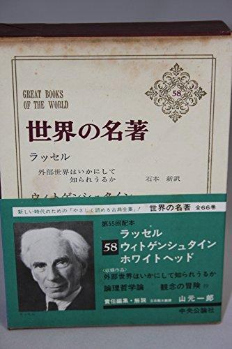 世界の名著〈58〉ラッセル,ウィトゲンシュタイン,ホワイトヘッド (1971年)の詳細を見る