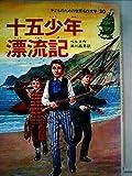 子どものための世界名作文学〈30〉十五少年漂流記 (1979年)