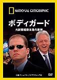 ボディガード 大統領暗殺未遂の裏側 [DVD]