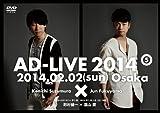 『アドリブ(AD-LIVE)2014』~第5巻~[DVD]