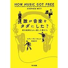 誰が音楽をタダにした? 巨大産業をぶっ潰した男たち (早川書房)