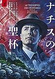 ナチスの聖杯 (下) (竹書房文庫)