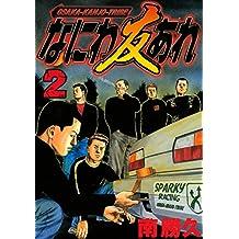 なにわ友あれ(2) (ヤングマガジンコミックス)