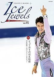 Ice Jewels(アイスジュエルズ)Vol.05~フィギュアスケート・氷上の宝石~羽生結弦インタビュー「進化の方程式」(KAZIムック)