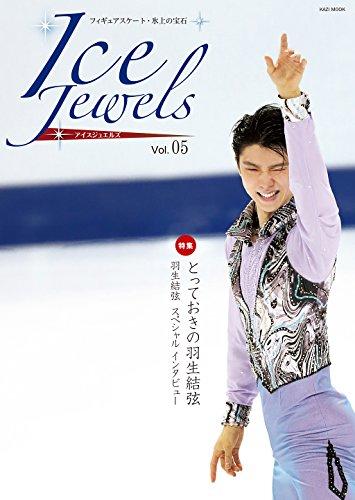 Ice Jewels(アイスジュエルズ)Vol.05~フィギュアスケート・氷上の宝石~羽生結弦インタビュー「進化の方程式」(KAZIムック) -