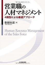 営業職の人材マネジメント