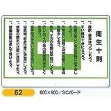 つくし工房 衛生十則標識 600×900 62