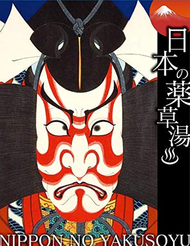 ライオン雄弁な代わりの日本の薬草湯 碓井荒太郎貞光 市川海老蔵 二九亭白猿