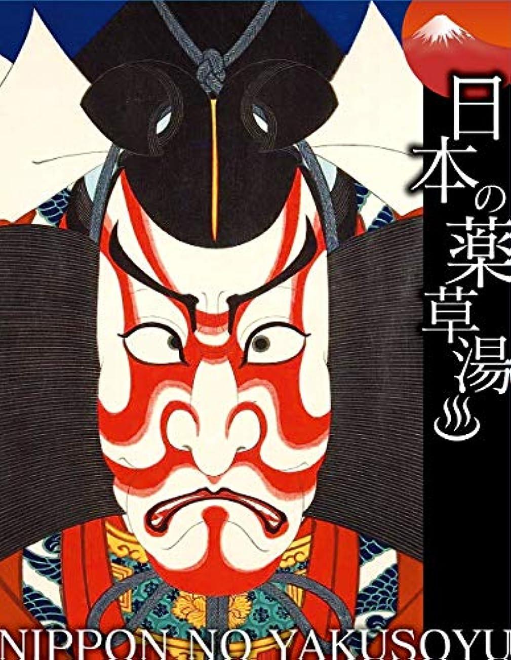 閉じ込める頭抽象日本の薬草湯 碓井荒太郎貞光 市川海老蔵 二九亭白猿