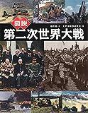 図説 第二次世界大戦 (ふくろうの本/世界の歴史)