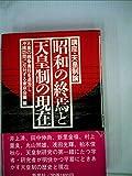 昭和の終焉と天皇制の現在―講座・天皇制論