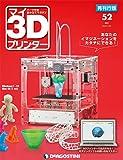 マイ3Dプリンター 再刊行版 52号 [分冊百科] (パーツ付)