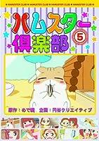 ハムスター倶楽部 5 キレイになろう ! AJX-105 [DVD]