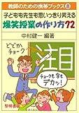 子どもも先生も思いっきり笑える爆笑授業の作り方72 (教師のための携帯ブックス)