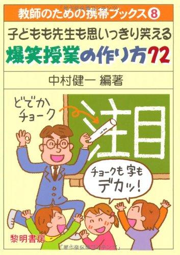 子どもも先生も思いっきり笑える爆笑授業の作り方72 (教師のための携帯ブックス)の詳細を見る