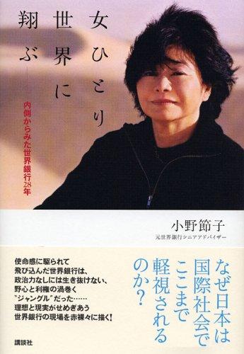 女ひとり世界に翔ぶ ― 内側からみた世界銀行28年 / 小野 節子