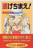 逃げちまえ! (コバルト文庫 / 野梨原 花南 のシリーズ情報を見る
