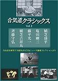 合気道クラシックス vol.1 [DVD]
