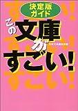 この文庫がすごい!―決定版ガイド (宝島社文庫)