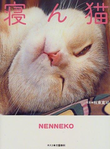 寝ん猫の詳細を見る