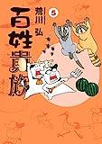 百姓貴族(5) (ウィングス・コミックス)