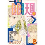 B.B.天国 2 (講談社コミックスフレンド B)