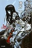 マルドゥック・スクランブル The 2nd Combustion 〔完全版〕 (ハヤカワ文庫JA)