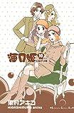 海月姫(10) (Kissコミックス)