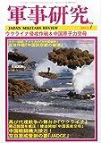 軍事研究 2014年 07月号 [雑誌]