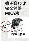 噛み合わせ 完全調整 MKA法 - 歯ぎしり なくなる よ: 歯ぎしり なくなる よ (MyISBN - デザインエッグ社)