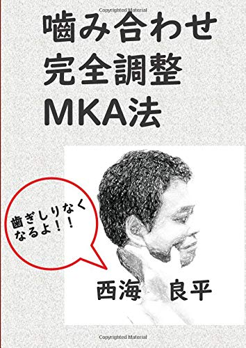 噛み合わせ 完全調整 MKA法 - 歯ぎしり なくなる よ: 歯ぎしり なくなる よ (MyISBN - デザインエッグ社)の詳細を見る