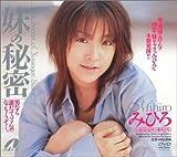 みひろ 妹の秘密 [DVD]