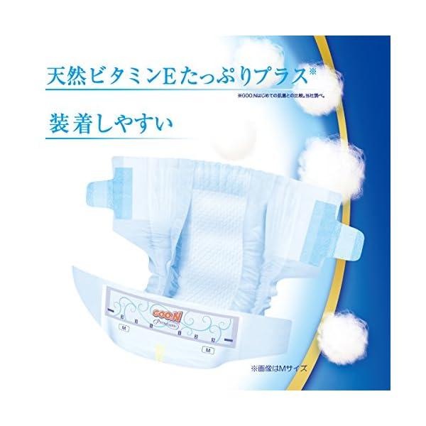 【ケース販売】グーン テープ プレミアム M ...の紹介画像3