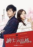 紳士の品格 ≪完全版≫ DVD-BOX1[DVD]