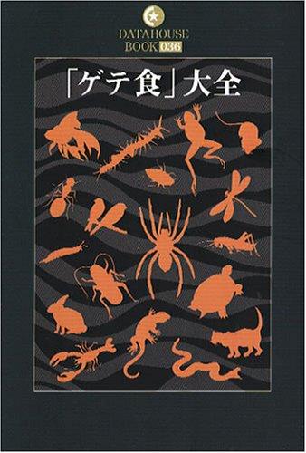 「ゲテ食」大全 (DATAHOUSE BOOK)の詳細を見る