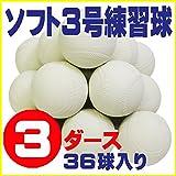 ソフトボール 3号 練習球 スリケン 検定落ち 3ダース (36球入り) Training-soft3-36