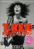 T.REX—素顔のマーク・ボラン