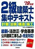 2級建築士 集中テキスト '19年版