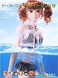 ドール・コーディネイト・レシピ〈4〉ロマンティック・ガーリー―ブライス、momokoドール、タイニー・ベッツィー他のお洋服作り (Dolly Dolly Books)