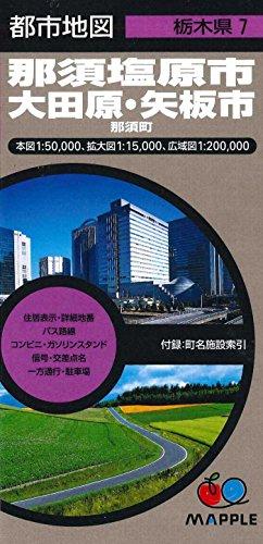都市地図 栃木県 那須塩原・大田原・矢板市 那須町 (地図 | マップル)