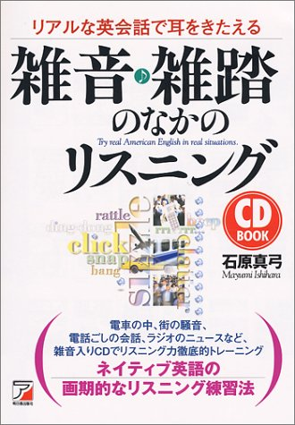 CD BOOK 雑音・雑踏のなかのリスニング―リアルな英会話で耳をきたえる (アスカカルチャー)