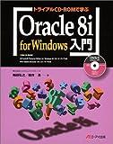 トライアルCD‐ROMで学ぶOracle8i for Windows入門